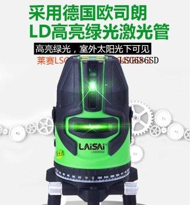 máy cân mực laser đánh thẳng laisai ls 686sp